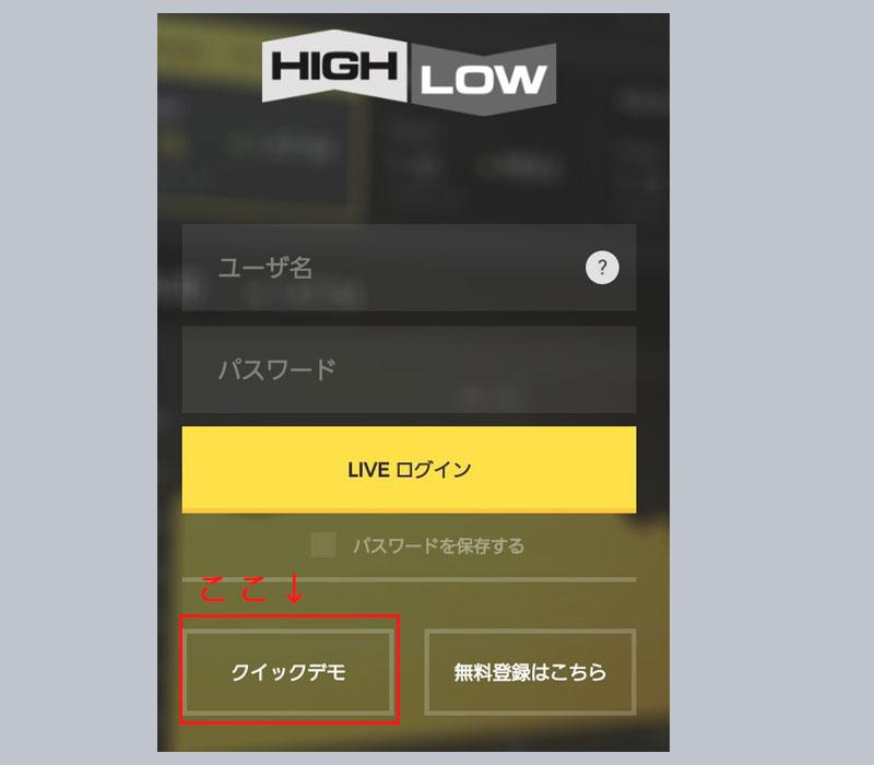 ハイローデモアプリ
